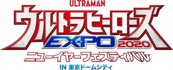 ウルトラマンTHE LIVE ウルトラヒーローズEXPO 2020
