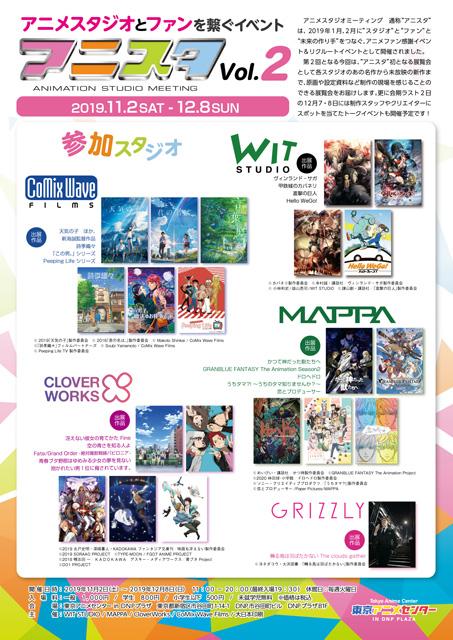 アニメスタジオミーティング vol.2