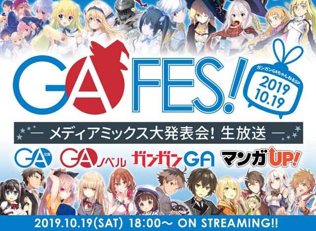 ガンガンGAちゃんねるスペシャル「GA FES 2019」メディアミックス大発表会!生放送