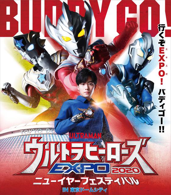 ウルトラヒーローズEXPO 2020 ニューイヤーフェスティバル IN 東京ドームシティ