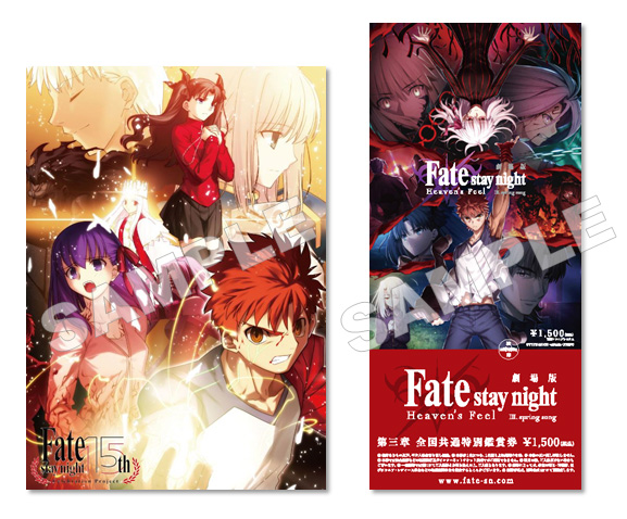 Fate/stay night [Heaven's Feel]Ⅲ.spring song