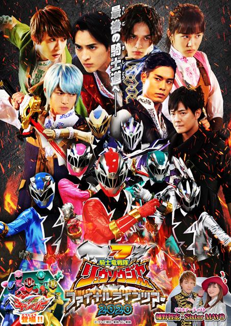 騎士竜戦隊リュウソウジャー ファイナルライブツアー2020
