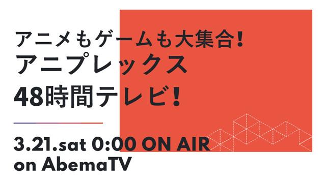 アニプレックス48時間TV