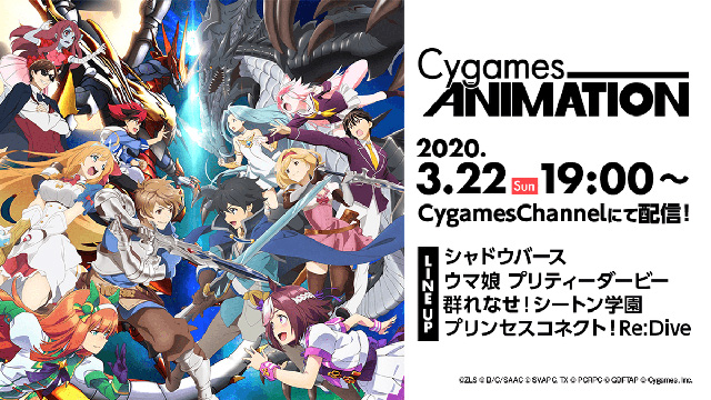 Cygames Animation