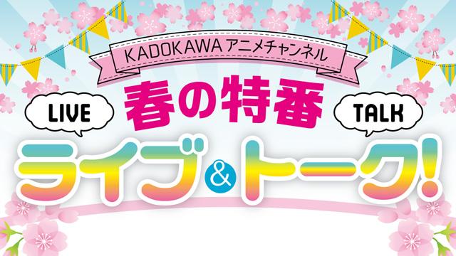 KADOKAWAアニメチャンネル