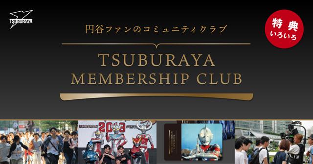 TSUBURAYA MEMBERSHIP CLUB