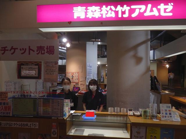 青森県 映画館