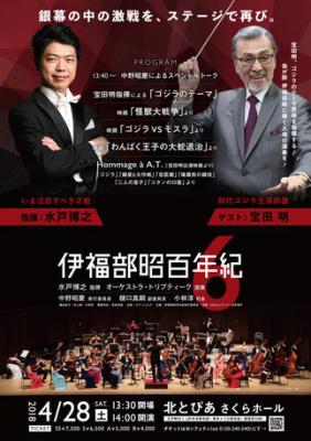 伊福部昭百年紀Vol.6