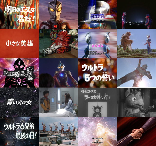 Stay At Home With ULTRAMAN