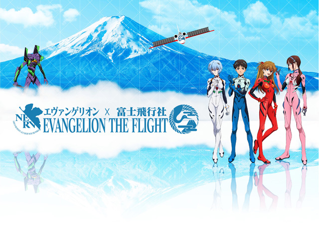 EVANGELION THE FLIGHT