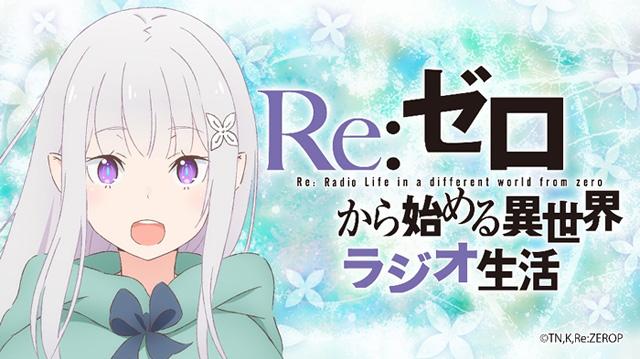 Re:ゼロから始める異世界ラジオ生活