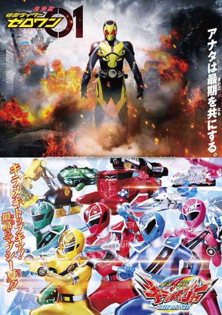 劇場版 仮面ライダーゼロワン/魔進戦隊キラメイジャー THE MOVIE