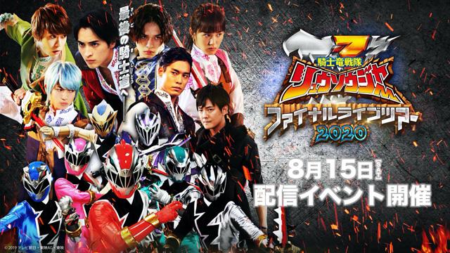 『騎士竜戦隊リュウソウジャーファイナルライブツアー2020』おうちでリュウソウジャーFLT