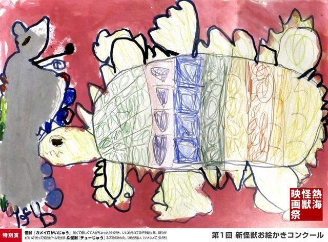 熱海怪獣映画祭 新怪獣お絵かきコンクール