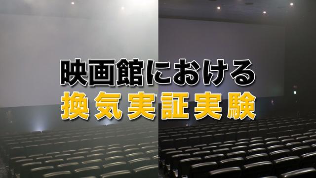映画館内における換気実証実験映像