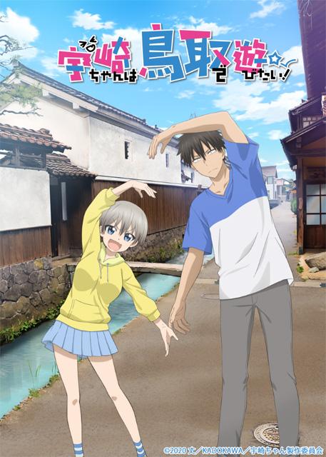 宇崎ちゃんは鳥取で遊びたい!