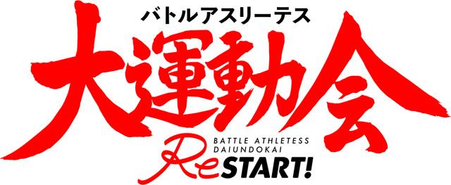 バトルアスリーテス 大運動会ReSTART!