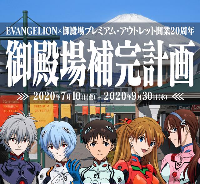 EVANGELION×御殿場プレミアム・アウトレット開業20周年 御殿場補完計画