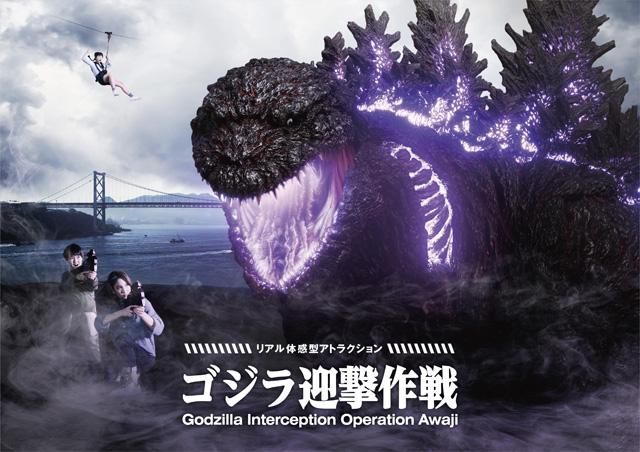ゴジラ迎撃作戦 ~国立ゴジラ淡路島研究センター~