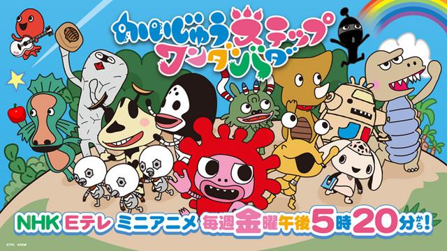 かいじゅうステップ ワンダバダ 第2シリーズ