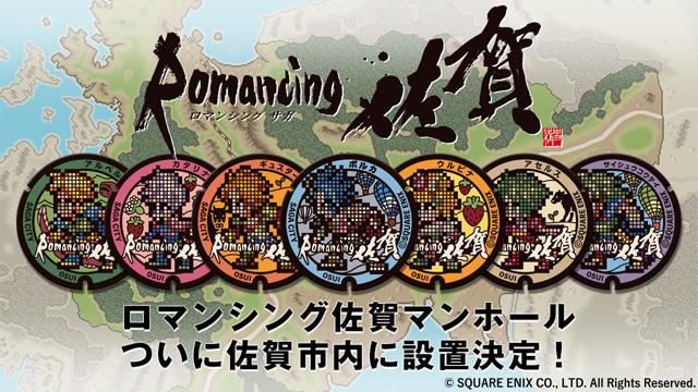 ロマンシング佐賀 2020