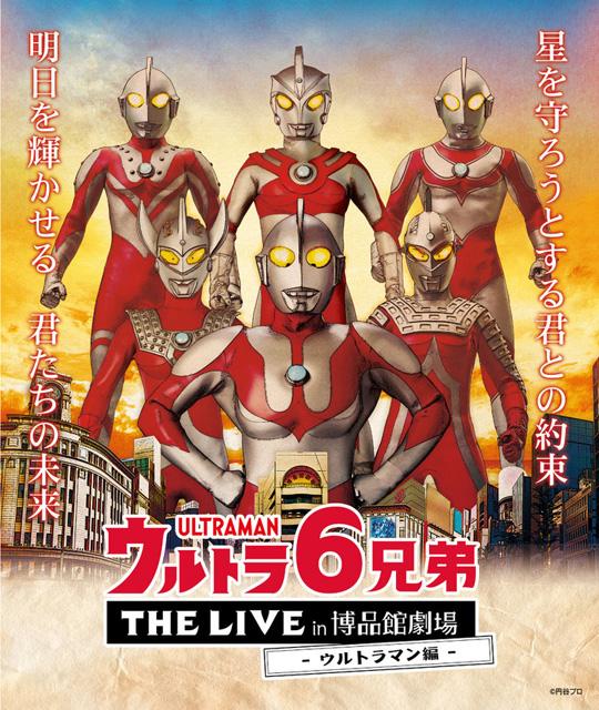 ウルトラ6兄弟 THE LIVE in 博品館劇場 -ウルトラマン編-