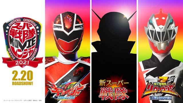 スーパー戦隊MOVIEレンジャー2021