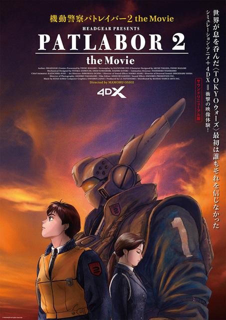 機動警察パトレイバー2 the Movie 4DX