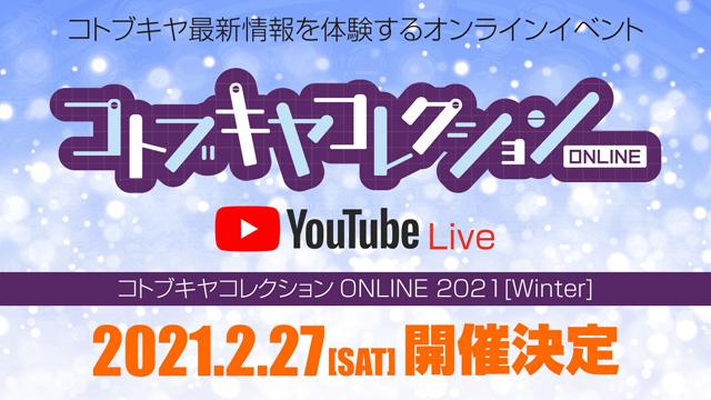 コトブキヤコレクション ONLINE 2021[Winter]