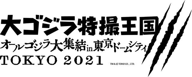 大ゴジラ特撮王国 ~オールゴジラ大集結!!~ in 東京ドームシティ
