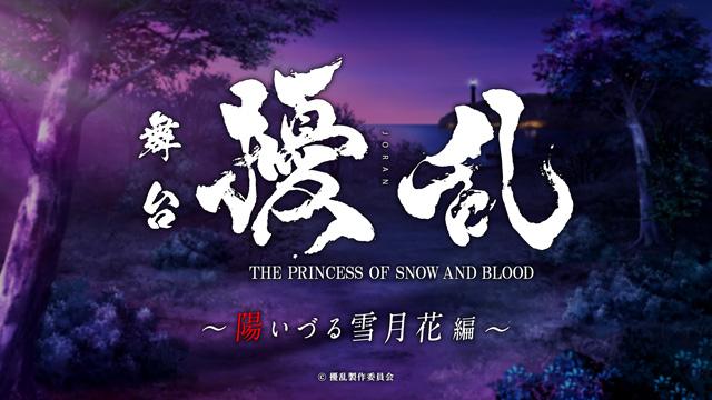 擾乱 THE PRINCESS OF SNOW AND BLOOD ~陽いづる雪月花編~