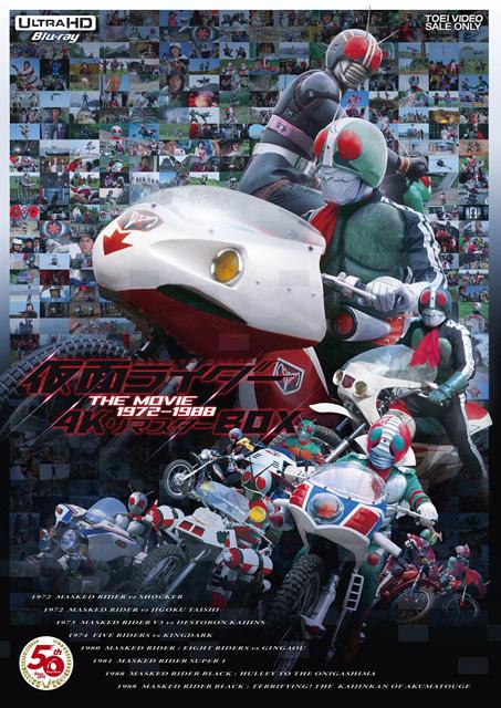 仮面ライダー THE MOVIE 1972-1988 4K リマスターBOX