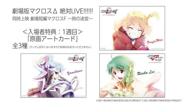 劇場版マクロスΔ 絶対LIVE!!!!!!