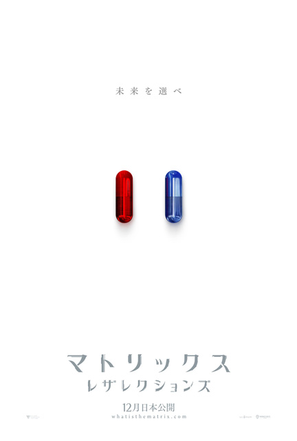 マトリックス レザレクションズ
