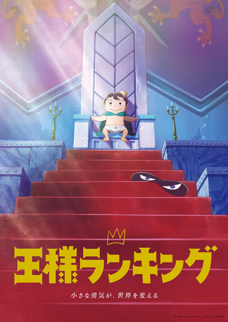 王様ランキング
