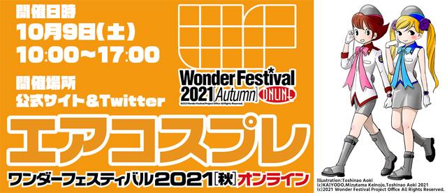 ワンダーフェスティバル2021[秋]オンライン