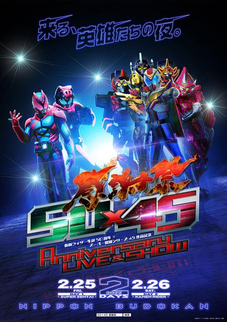 50×45感謝祭 Anniversary LIVE & SHOW