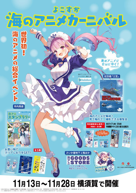 よこすか海のアニメカーニバル