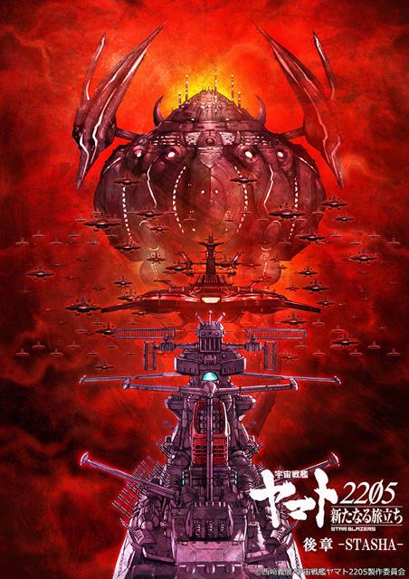 宇宙戦艦ヤマト2205 新たなる旅立ち 後章 -STASHA-