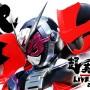 仮面ライダー×スーパー戦隊 「超英雄祭」、2019年も開催決定!