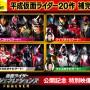 初配信のDC版も!ジオウメンバー「平成仮面ライダー20作 補完計画」開始