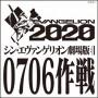 『シン・エヴァンゲリオン劇場版』冒頭10分40秒、7月6日世界同時上映!