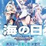 """TVアニメ『アズールレーン』""""海の日キャンペーン""""開催決定!"""