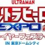 ウルトラヒーローズEXPO 2020開催決定! 2019のDVDをウルフェスで販売