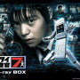 10年の刻を超え『ケータイ捜査官7』がBlu-ray BOXで発売決定!