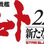 『宇宙戦艦ヤマト2205 新たなる旅立ち』2020年秋、上映決定!