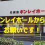 神楽坂の名画座「ギンレイホール」がクラウドファンディングを開始