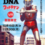 「特撮のDNA―ウルトラマン」VR版の公開が決定! 11月末まで視聴可能