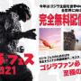 「ゴジラ・フェス 2021」は完全無料オンライン配信! 世界中で視聴可能!
